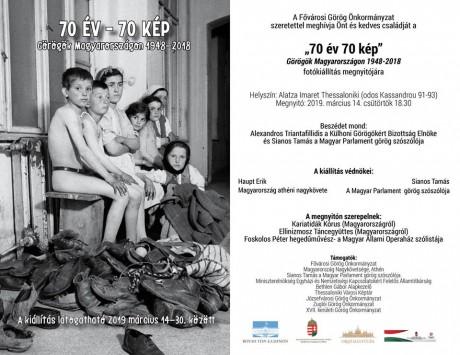 70 év magyarul
