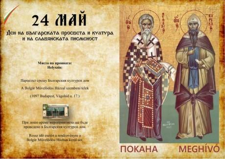 Bolgár Kultúra Napja 1