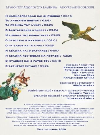 DVD_HATSOBORITO.12
