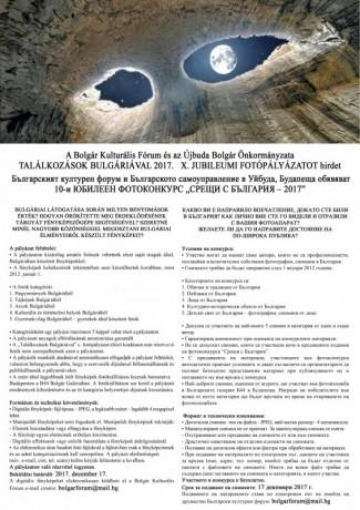 Találkozások Bulgáriával - Fotópályázat